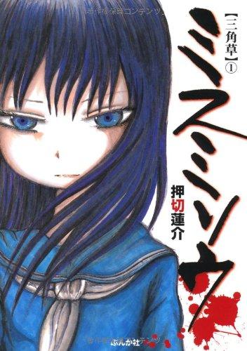 ミスミソウ 1 (ぶんか社コミックス)