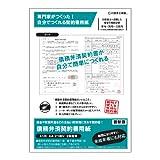 後から作る借用書/債務弁済契約書用紙[最新版]