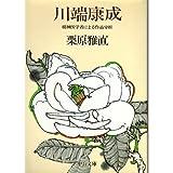川端康成―精神医学者による作品分析 (中公文庫)