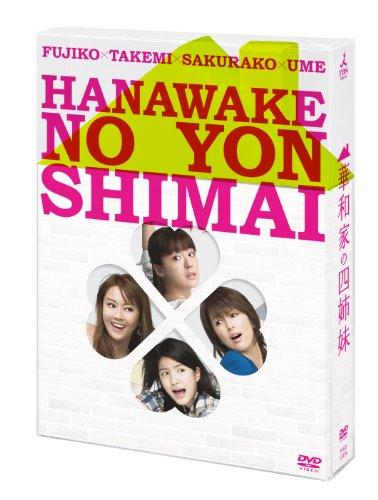 華和家の四姉妹 DVD-BOXの画像