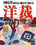 洋裁 増補改訂版 (ブティック・ムック No. 779)