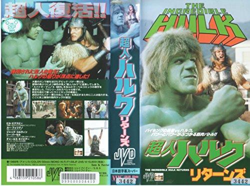 超人ハルク リターンズ【字幕版】 [VHS]