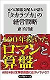 元・宝塚総支配人が語る「タカラヅカ」の経営戦略 (角川oneテーマ21)