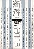 新潮 2010年 03月号 [雑誌]