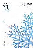 海 (新潮文庫)