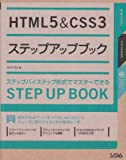 img - for HTML5 & CSS3 step up book (2012) ISBN: 4883378152 [Japanese Import] book / textbook / text book