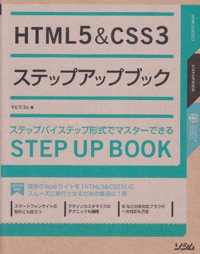 HTML5+%26+CSS3ステップアップブック