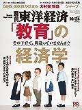 週刊東洋経済 2015年 10/24号[雑誌]