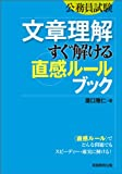 公務員試験 文章理解 すぐ解ける〈直感ルール〉ブック