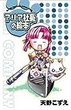 ARIAぷにフィギュア付書籍(3)アリア社長の絵本