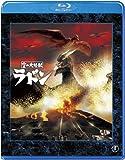 空の大怪獣 ラドン[Blu-ray/ブルーレイ]