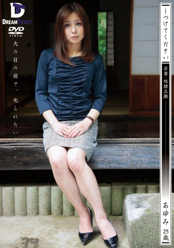 しつけてください 若妻・奴隷志願 あゆみ 25歳 [DVD]