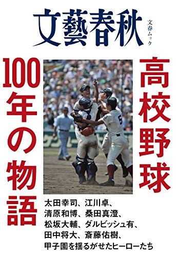 高校野球100年の物語 (文春ムック) -