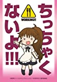 キャラクタースリーブコレクション・ミニ WORKING!! 「種島 ぽぷら」