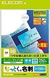 ELECOM 名刺用紙 両面マット調タイプ マイクロミシンカット ホワイト A4サイズ 10面 25枚入り(250枚入り) MT-HMN1WNZ