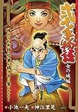 弐十手物語 女の城編 (キングシリーズ 漫画スーパーワイド)