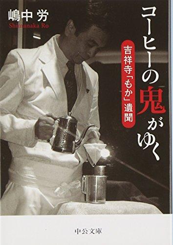 コーヒーの鬼がゆく - 吉祥寺「もか」遺聞