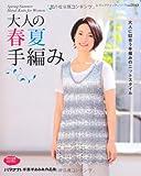 大人の春夏手編み (レディブティックシリーズ3163)
