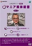 山田五郎アワー 新マニア解体新書 Ver.3[DVD]