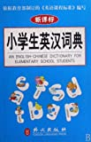 img - for An English-Chinese Dictionary for Pupils - (New Curriculum) (Chinese Edition) book / textbook / text book