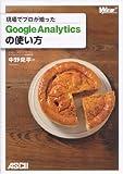 現場でプロが培った Google Analyticsの使い方 (WEB PROFESSIONAL)