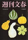 週刊文春 2012年11月8日 水崎綾女