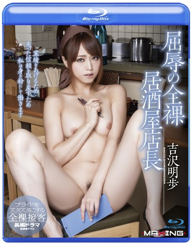 屈辱の全裸居酒屋店長 吉沢明歩 in HD [Blu-ray]