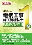 1級電気工事施工管理技士 実地試験対策集 2016年版
