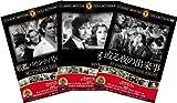 999名作映画DVD3枚パック ある夜の出来事/桑港/戦艦バウンティン号の叛乱 【DVD】HOP-012