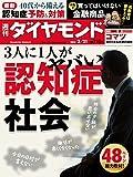 週刊ダイヤモンド 2015年2/21号 [雑誌]