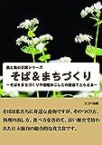 そば&まちづくり (農と食の王国シリーズ)