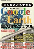Google Earth2007! (TSUKASA MOOK 13)