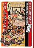 江戸吟味問答控―第2回江戸文化歴史検定出題問題公式解説集