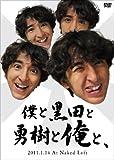 僕と黒田と勇樹と俺と、 [DVD]