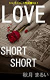 LOVE SHORT SHORT(ショートショート作品集Vol.1)