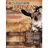 Zwei wilde voller Kriegsbemalung (Chinesisch Ausgabe) 2010 ISBN: 9787548300236