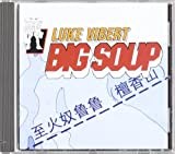 Luke Vibert Big Soup [VINYL]
