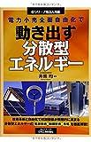 シリーズ電力大再編 電力小売全面自由化で動き出す分散型エネルギー (B&Tブックス―シリーズ電力大再編)