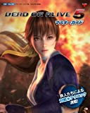 DEAD OR ALIVE 5 マスターガイド