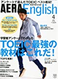 AERA English (アエラ イングリッシュ) 2012年 04月号 [雑誌]