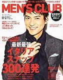 MEN'S CLUB (メンズクラブ) 2011年 04月号 [雑誌]