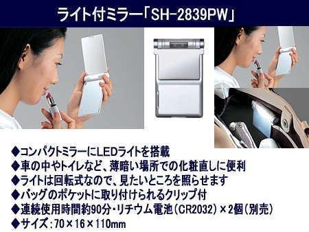 ツインバード SHー2839PW ライト付ミラー