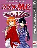るろうに剣心 STARTER BOOK 1 (ジャンプコミックスDIGITAL)