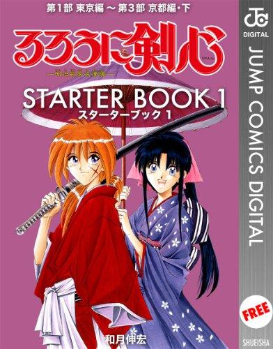 るろうに剣心 STARTER BOOK 1 (ジャンプコミックスDIGITAL) [Kindle版]