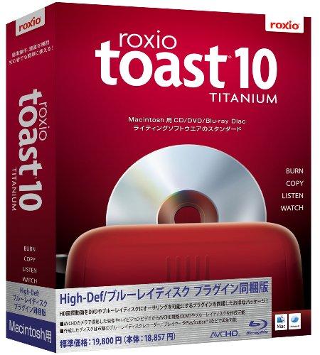 Roxio toast10 TIT.High-Defブルーレイプラグイン (Amazon.co.jp購入者対象:その場で500円割引き)