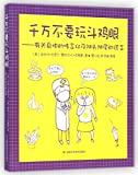 Never Play the Cross-eye--Rumors about body and Total lies (Chinese Edition)
