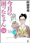 今月の困ったちゃん エッセイ&漫画 (ぶんか社コミック)