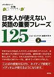 日本人が使えない 英語の重要フレーズ125(CD付)
