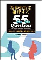 薬物動態を推理する55Question