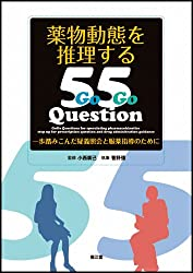 55Question